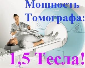 Магнитно-резонансный сканер (томограф)